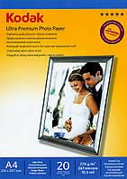 Фотобумага Kodak суперглянцевая 270г/м, A4, 20л. карт.уп.