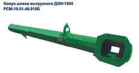 Кожух шнека выгрузного Дон-1500Б РСМ-10Б.01.55.020А