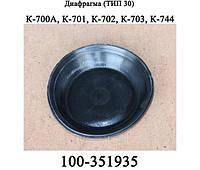 Диафрагма тип 30 КрАЗ 100-3519350