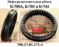 Муфта зубчатая 700.17.01.171-1