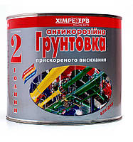 Грунтовка антикоррозионная быстрого высыхание  серый ТМ Химрезерв ( 1кг/2,5кг/50кг) От упаковки