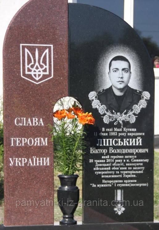 Памятник АТО № 0018