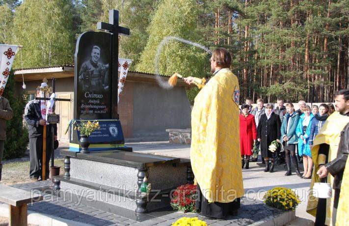 Памятник АТО № 0021