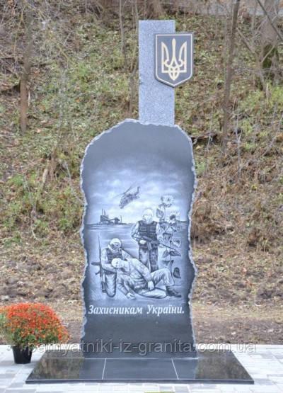 Памятник АТО № 0025