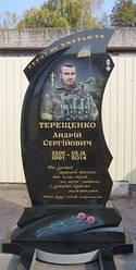 Памятник АТО № 0026