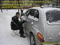 Вскрытие автомобиля Сhrysler