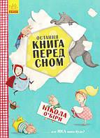 "Дитяча книга ""Остання книга на ніч"" укр."