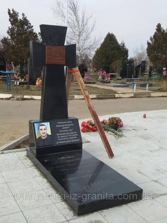 Памятник АТО № 0036