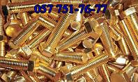 Болты латунные ГОСТ 7798-70