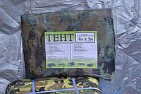 """Тент тарпаулин ПВХ покрытие """"хаки""""(камуфляж) 4х5 с металлическими люверсами защита от солнца, ветра и дождя"""