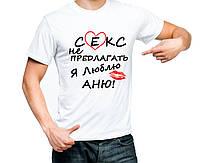 """Футболка """"Люблю Аню"""""""