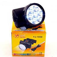Налобный фонарь YJ-1858