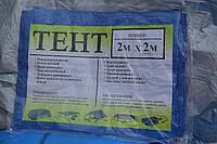 Тент тарпаулин 2х2 ПВХ покрытие с металлическими люверсами (синий) защита от солнца, ветра и дождя