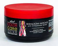 COLOR CARE Бальзам - маска защита - Для сохранения цвета и улучшения структуры волос, 350 мл