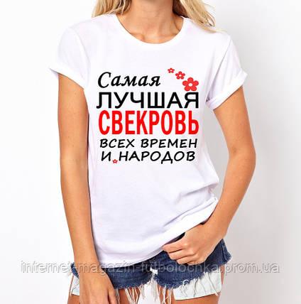 """Футболка """"Свекровь"""", фото 2"""