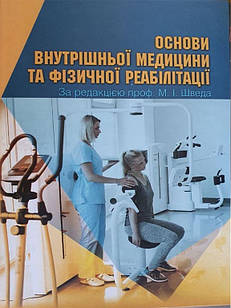 Основи внутрішньої медицини та фізичної реабілітації Швед М.І.