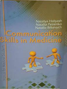 Communication Skills In Medicine (Комунікативні навички в медицині)