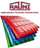 Металлочерепица Rauni (Премиум, Стандарт, Мини)