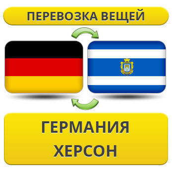 338676065_w800_h640_10._germaniya___usluga_rus.jpg