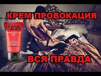 Provocative Gel - Крем «Провокация»
