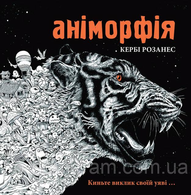 Раскраска Аниморфия стала хитом продаж в Украине