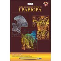 "Набор гравюр 3 в 1 (в наб. мiх: ""Леопард"", ""Лошади"", ""Орел"") 950358"