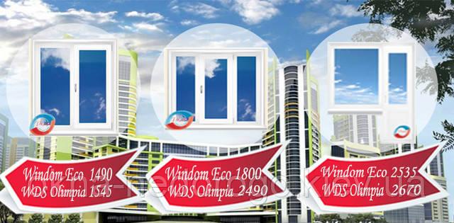 Остекление квартир, остекление квартиры под ключ, пластиковые окна для остекления квартиры, #окна_киев_недорого,