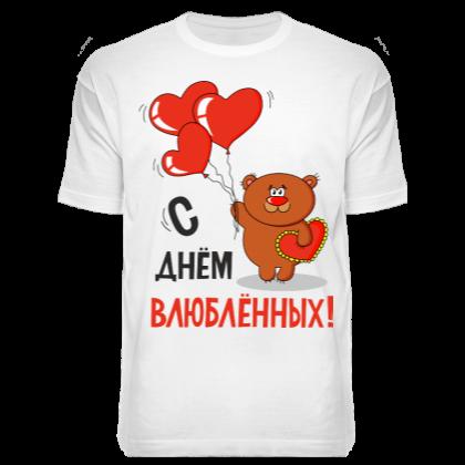 """Футболка """"С Днем Святого Валентина"""""""