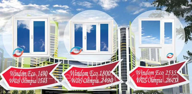 Остекление квартиры - WDS Olimpia -Эконом, фото 2