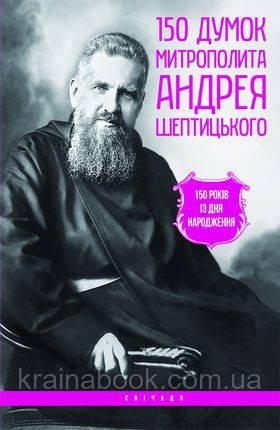 150 думок митрополита Андрея Шептицького. Ференц Тереза