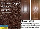 ДВЕРИ ВХОДНЫЕ  БЕСПЛАТНАЯ ДОСТАВКА МЕТАЛ, фото 2