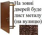 ДВЕРИ ВХОДНЫЕ  БЕСПЛАТНАЯ ДОСТАВКА МЕТАЛ, фото 3