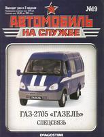 """Модель Автомобиль на Службе №19 ГАЗ-2705 """"ГАЗЕЛЬ"""" Спецсвязь"""