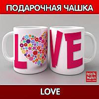 Чашка LOVE (Любовь)