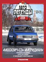Модель Автолегенды коллекционная (ДеАгостини) №86 Москвич-С3 Меридиан 1:43