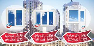 Стандартное остекление квартиры - Rehau 60