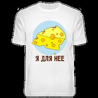 Мужская футболка «Для нее»