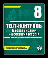 Історія України + Всесвітня історія Тест контроль 8 клас Воропаєва Весна