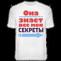 Мужская футболка «Она знает мои секреты»