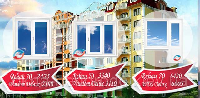 остекление двухкомнтаной квартиры окнами