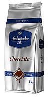 Горячий шоколад Ambassador Chocolate для вендинга, 1 кг