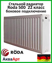 Стальной радиатор Roda RSR 22 kласс 500*500  б.п.