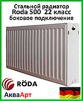 Стальной радиатор Roda RSR 22 kласс 500*2000  б.п.