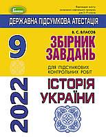 9 клас. ДПА 2022. Історія України. Збірник завдань. Власов В.С. Генеза