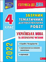 4 клас ДПА 2022. Українська мова і літературне читання. Збірник тематичних діагностувальних робіт. Должек Г.
