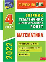 4 клас ДПА 2022. Математика. Збірник тематичних діагностувальних робіт. Должек Г. АССА