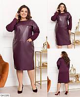 Крутое приталенное платье из французского трикотажа и эко-кожи с карманами р: 48-50, 52-54, 56-58 арт. 4241