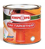 Лак полиуретановый паркетный ТМ Химрезерв (0,8кг/1,8кг/17кг) От упаковки