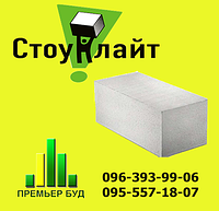 Газоблок Стоунлайт 375*200*600 д500 стеновой гладкий