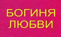 """Ксива с приколом для женщин """"Богиня любви"""""""